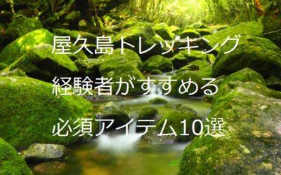 経験者がすすめる屋久島で縄文杉トレッキングの必需品10選!