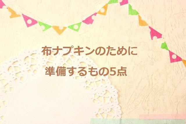 【準備編】生理痛のおもい私が経験した布ナプキンに変えるにあたり準備した5点!