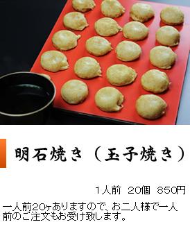FireShot Capture 18 - 明石焼き(玉子焼き)の本家きむらや メニュー - http___honke-kimuraya.com_contents_menu.html