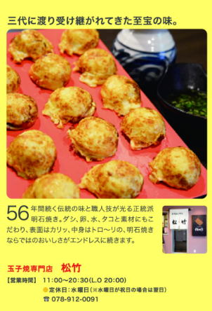 FireShot Capture 19 - 仮設店舗【明石ときめき横丁】_ - http___www.a-frontage.sakura.ne.jp