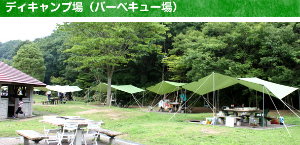 しあわせの村 I デイキャンプ場(バーベキュー場)