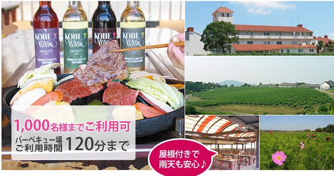 FireShot Capture 23 - バーベキュー場のご案内│神戸ワイナリー(農業公園) - http___www.kobewinery.or.jp_barbecue_