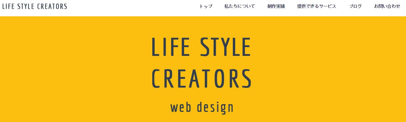 FireShot Capture 30 - 神戸のホームページ制作 ライフスタイルクリエイターズ - http___lifestylecreators.net_
