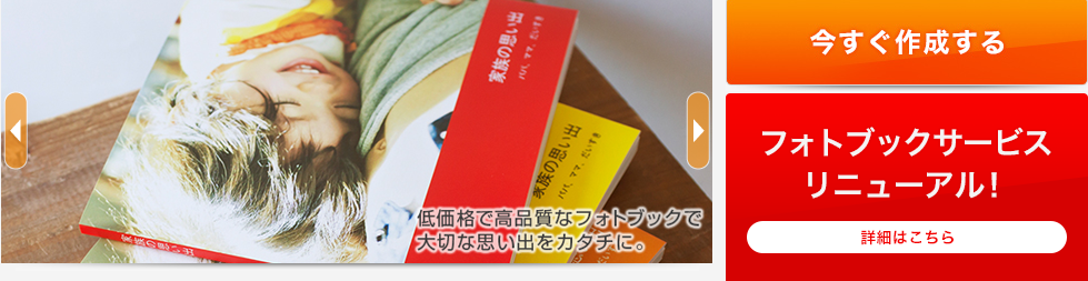 FireShot Capture 4 - 1冊198円からのフォトブック、高品質写真アルバム|ネットプリントのしまうまプリント - https___www.n-pri.jp_photobook_
