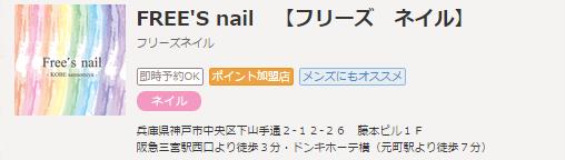 FireShot Capture 43 - 大下 彩|フリーズネイル(FREE'S nail)|ホットペッパービューティ_ - http___beauty.hotpepper.jp_kr_slnH