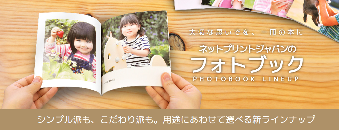 FireShot Capture 5 - 思いでブックシリーズ・フォトブックのネットプリントジャパン - https___book.netprint.co.jp_