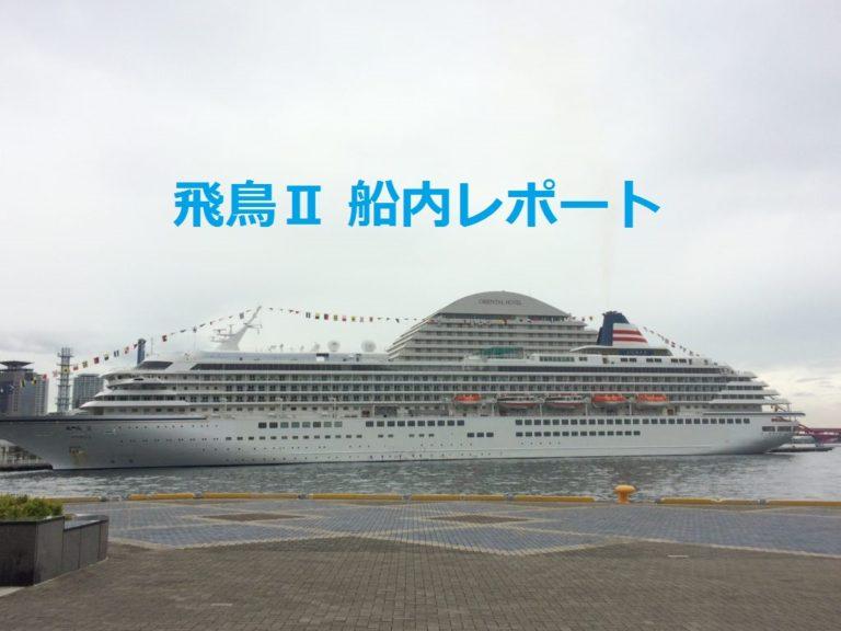 神戸に停泊していた日本籍最大の豪華客船飛鳥Ⅱの見学とランチ~♪