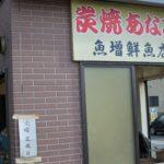 淡路デートオススメの穴子と出川さんが行ったシーアイガ海月口コミ