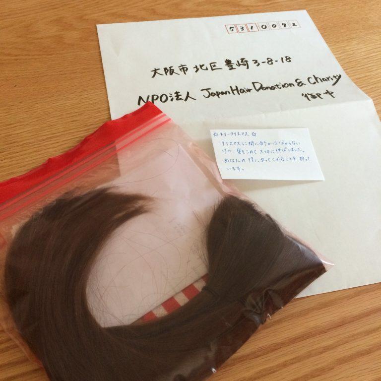 長年の夢ヘアドネーション!before→after と髪の毛の送り方