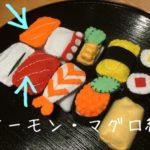 誰でも出来る!簡単100均でフエルトお寿司【マグロ/サーモン編】