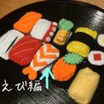 誰でも出来る!簡単100均フエルト寿司【えび編】