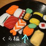 誰でも出来る!簡単100均フエルト寿司【いくら編】