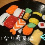 誰でも出来る!簡単100均フエルト寿司【おいなりさん編】