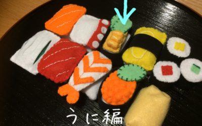 誰でも出来る!簡単100均フエルト寿司【うに編】