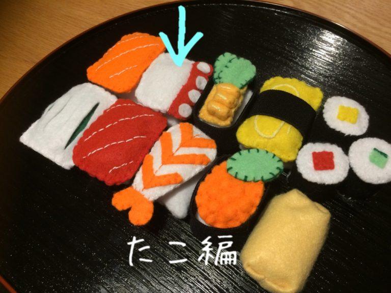 誰でも出来る!簡単100均フエルト寿司【タコ編】
