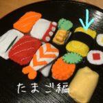 誰でも出来る!簡単100均でフエルトお寿司【たまご編】