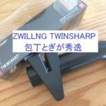 ZWILLING TWINSHARP(包丁とぎ)が秀逸!!【口コミ・使用感】