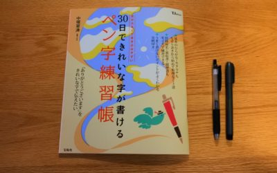 字が激変!!30日できれいな字がかけるペン字練習帳はじめてみた。