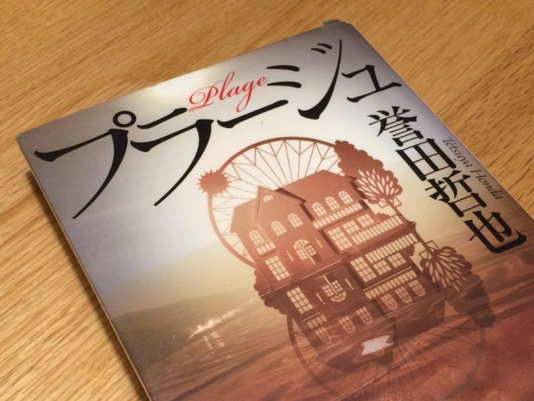 2日間で今夏放送予定のプラージュ読破!!