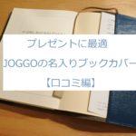 プレゼントには名入り本革小物JOGGOのブックカバーがオススメ