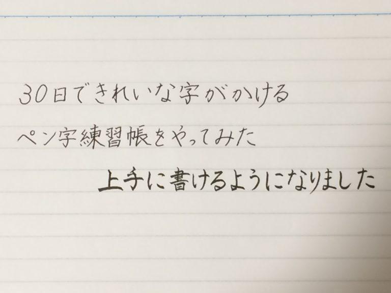 字が激変!30日できれいな字が書けるペン字練習帳を終えてみて