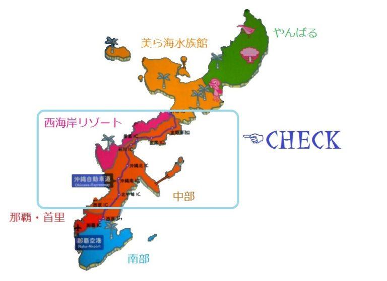 沖縄県中部【西海岸リゾート・中部】周辺のグルメ・観光スポット