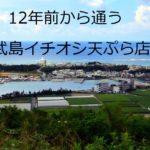 12年前から沖縄に行けば必ず行くイチオシの天ぷら屋さん