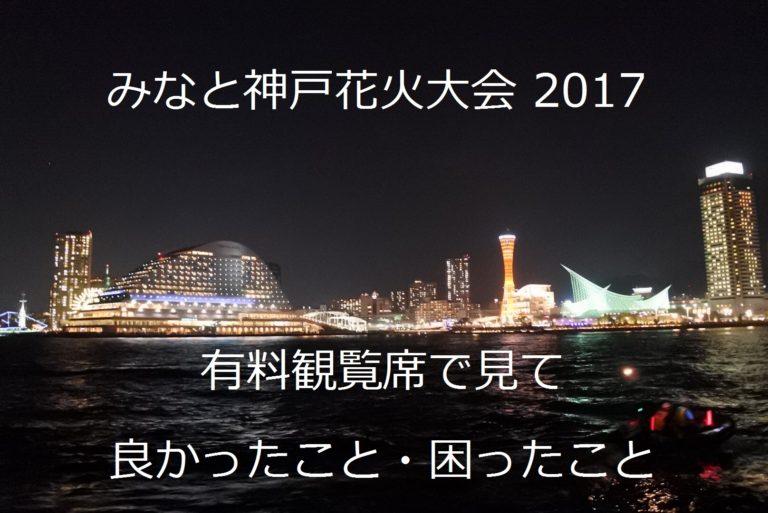 みなと神戸花火大会2017有料観覧席で見て良かったことと困ったこと