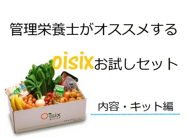 管理栄養士オススメの宅配野菜【オイシックスお試しセット】の内容とは?