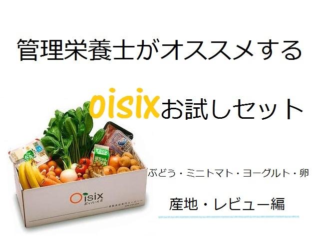 管理栄養士オススメの宅配野菜【オイシックスのお試しセット】野菜の産地は?