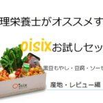 管理栄養士オススメの宅配野菜【オイシックスのお試しセット】産地・レビュー編その2