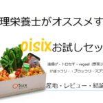 管理栄養士がオススメの宅配野菜【オイシックスのお試しセット】産地・レビュー・結論編3