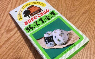 ローカル長野土産オススメのふりかけ『おむすびころりん野沢菜茶漬』