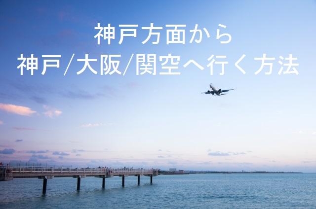 神戸方面から神戸空港・関空・伊丹空港へ行く行きかた