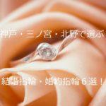神戸・三ノ宮・北野で選ぶ結婚指輪(マリッジリング)と婚約指輪(エンゲージリング)6選!