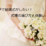 神戸で結婚式を挙げたい!式場の選び方と体験レポート