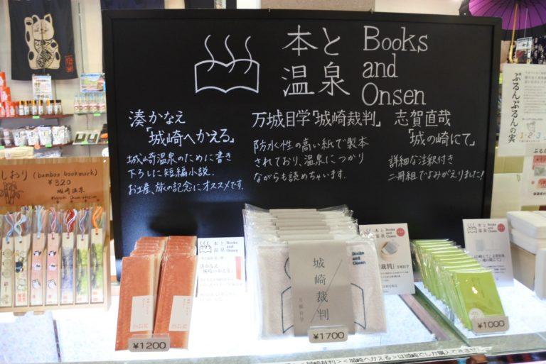 【最新版】温泉とカニづくし秋冬城崎デートプラン
